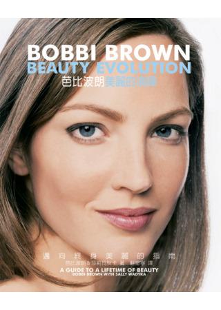 芭比波朗美麗的演繹:邁向終身美麗的指南