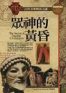 眾神的黃昏:古代文明興衰之謎