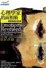 心理學家的面相術 :  解讀情緒的密碼 /