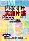 即學即用英語片語