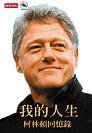 我的人生 :  柯林頓回憶錄 /