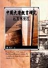 中國大陸教育研究 : 政策與制度