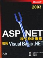 ASP.NET程式設計實務:使用Visual Basic.NET
