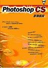Photoshop CS中文版影像搖滾