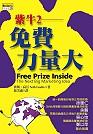 紫牛:免費力量大