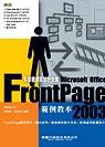 Microsoft Office FrontPage 2003範例教本