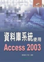 資料庫系統使用ACCESS 2003