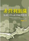 非營利組織 :  協調合作的社會福利服務 = Nonprofit organizations : coordination in human services /