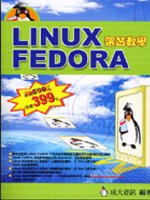 Linux Fedora架站教學