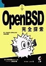 OpenBSD完全探索