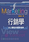 行銷學 =  Marketing:localization concepts & international view : 本土觀點與國際視野 /