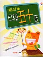 超好學日語五十音