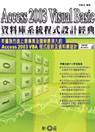 Access 2003 Visual Basic資料庫系統程式設計經典