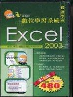 Excel 2003私房教師