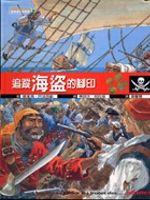 追蹤海盜的腳印