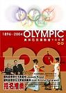奧林匹克運動會100年紀念