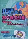 托福高分寫作養成計劃 =  Writing educational planning /