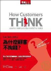 為什麼顧客不掏錢:解讀消費者心智密碼