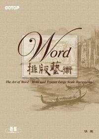 Word排版藝術