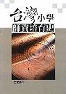 台灣小學師資培育史 /