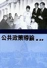 公共政策導論:理論與實踐:中華民國政府行政運作之剖析