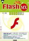 Flash MX 2004白皮書