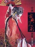 中國古典人形藝術