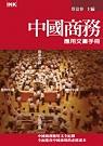 中國商務應用文書手冊