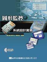 圖形監控系統設計實務