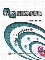 網路服務技術導論