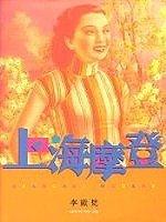 上海摩登:一種新都市文化在中國1930-1945