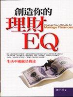 創造你的理財EQ:生活中處處是錢途
