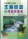 生態旅遊的理論與實務 : 永續發展的旅遊 = Theory and practice of ecotourism : sustainable development of tourism