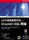 OCP認證專家系列,Oracle9i SQL概論