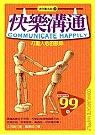 快樂溝通:打動人心的談話