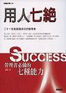用人七絕:二十一世紀創造成功的管理者