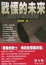 戰慄的未來:解構台灣新獨裁