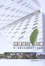 綠建築在台灣:第一屆優良綠建築設計作品專輯