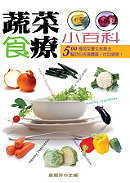 蔬菜食療小百科 =  Healthy vegetables /