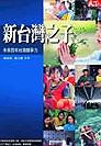 新臺灣之子 :  未來百年台灣競爭力 /
