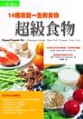 超級食物 :  十四種改變一生的食物 /