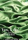 Yes, I do!:律師.醫師及教授給你的結婚企劃書