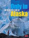 只有在阿拉斯加 =  Only in Alaska : 深入最後荒野 : into the last frontier /