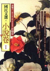 國民文選,小說卷