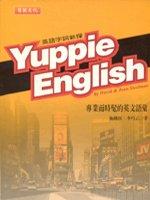 英語字詞新探:專業且時髦的英文語彙