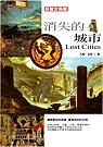 消失的城市:彩色圖文版