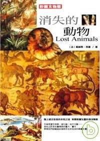 消失的動物:彩圖文物版