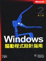 Windows驅動程式設計指南