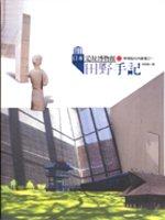 日本遺址博物館田野手記