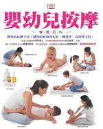 嬰幼兒按摩學習百科